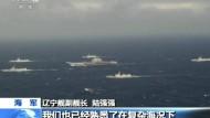 Chinesen wollen regelmäßig Seemanöver abhalten