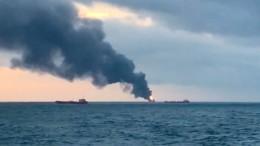 Zehn Tote bei Schiffsbrand vor Meerenge von Kertsch