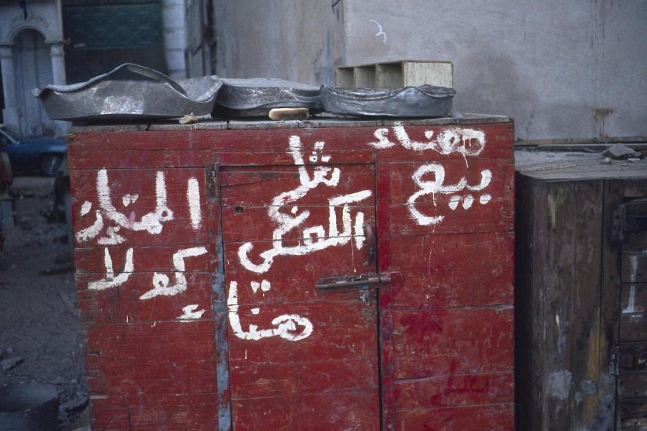 """Auf der Tür wird geworben: """"Hier verkauft al-Kaaki wunderbare Cola, wohl bekomm's!"""""""