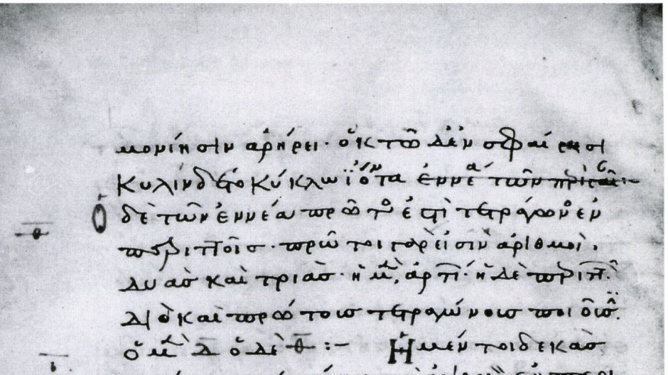 """Der in Venedig aufbewahrte Codex Marcianus g. 307 aus dem 12. Jahrhundert überliefert die Teile I und II von Theons """"Mathematik für die Platonlektüre"""""""