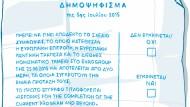 Die griechische Fiktion