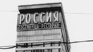 """Das Hotel """"Rossija"""" in Moskau wird abgerissen"""
