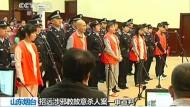 China verurteilt Sektenmitglieder zum Tode