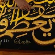 Kalligraphen präparieren den Vorhang der Kaaba vor der Ankunft der Pilger in Mekka.