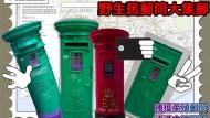Wie britisch darf ein Briefkasten in Hongkong sein?