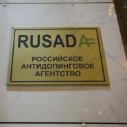 Rusada-Gebäude in Moskau: Teilentlastung durch die Welt-Antidoping-Agentur